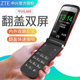 ZTE/中兴 L660老人翻盖手机老年手机老年机男女款老人手机老人机