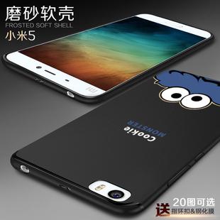 小米5手机壳男保护套硅胶软胶超薄磨砂防摔全包边后盖五外壳新款