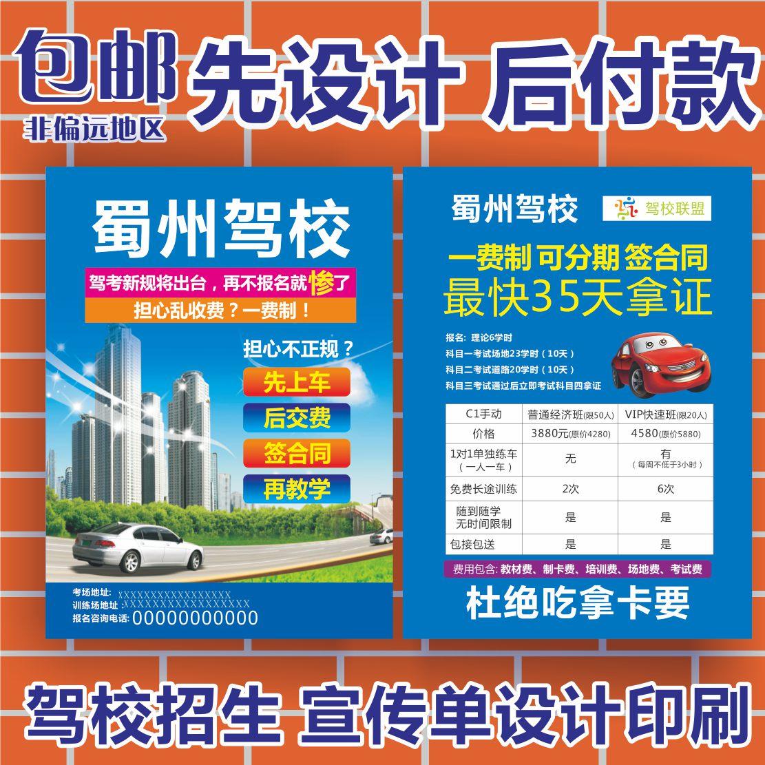 驾校报名招生培训考驾照宣传单广告纸不干胶带胶海报印刷免费设计