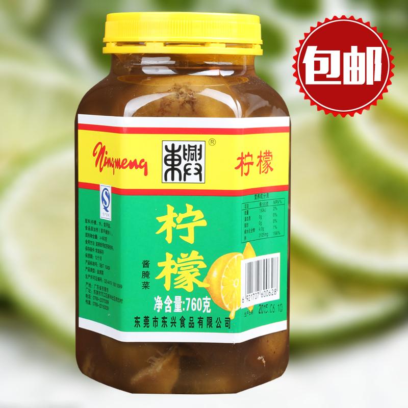 东兴盐味腌制泰国咸柠檬760g瓶罐装 奶茶餐厅饮料咸柠七批发包邮