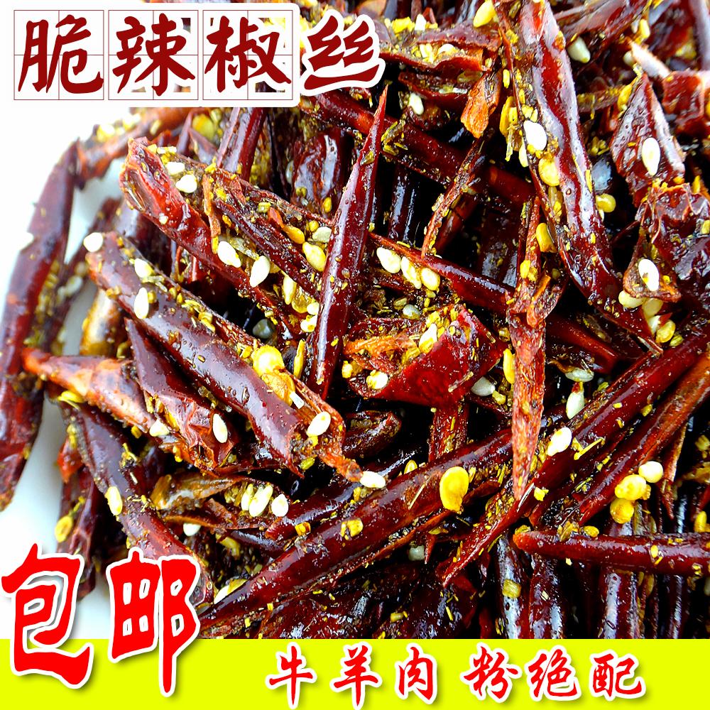 包邮 青岩香辣脆辣椒丝 贵州特产小吃牛羊肉粉海椒丝250g夜郎食味