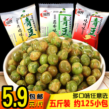 天天特价美国青豆整箱5斤蒜香香辣原味组合小包装青豌豆零食批发