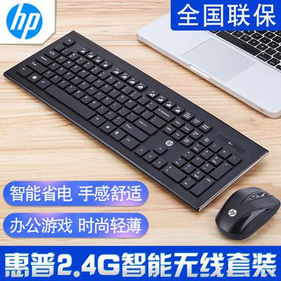 HP/惠普cs300 无线键盘鼠标套装笔记本电脑无线键鼠轻薄静音游戏