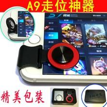 王者荣耀手柄摇杆送吸盘贴安卓苹果专用夹子A9走位神器手机游戏CF