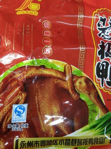 湖南正宗永州特产 零陵名泉 水晶巷酱板鸭 子 380g 彩包送礼 中辣