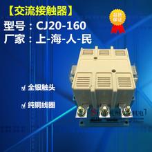 上海人民厂家直销 交流接触器 160 全银触点 160A 上海人民CJ20