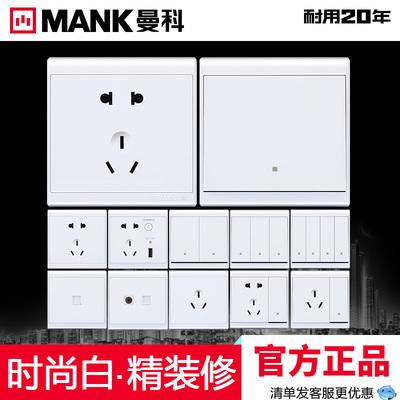 曼科开关插座 时尚白五孔插座面板86型墙壁家用插座电源开关面板