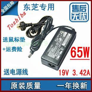 东芝L630 L730 L600 L700 PA3817U M600笔记本充电器电源适配器