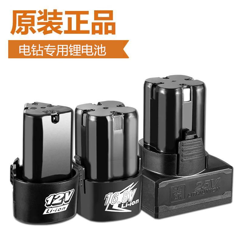 富格12v充电钻充电器16.8v锂电钻电池充电手钻电动螺丝刀电转钻