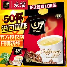 正品 越南进口中原g7三合一即溶 速溶咖啡粉50袋条800g装原味特浓