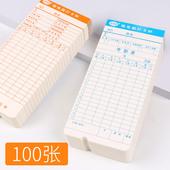 微电脑打卡机通用白卡纸考勤钟用考勤纸 打卡钟打卡纸考勤卡图片