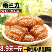 【天天特价】山东传统特产蜜三刀500g零食蜜汁三刀子徐州点心糕点