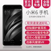【现货当天发】Xiaomi/小米 小米手机6全网通4G小米6手机官方正品