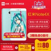 【可用券80元】分期Xiaomi/小米 红米Note 4X手机高配版note4x