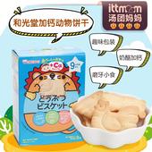 和光堂奶酪动物 宝宝磨牙饼干 芝士饼干 日本饼干 儿童零食进口