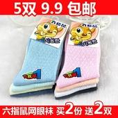 六指鼠男女童春秋 儿童袜子纯棉夏季薄款网眼白色袜子1-3-5-7-9岁