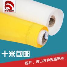 丝印网布丝印网纱进口丝印网布丝网制版材料制丝网版