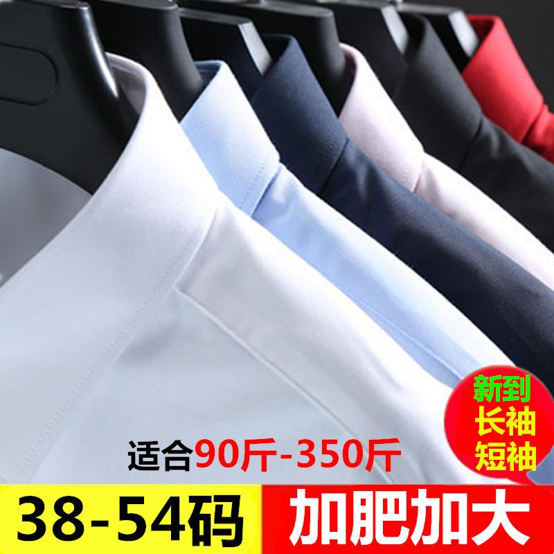 襯衫短袖長袖大號加大超大男士男正裝特體純色襯衣寬松