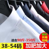 纯色宽松肥佬长袖 衬衣男正装 加肥加大短袖 特体大号超大码 衬衫 男士
