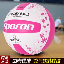 排球5号充气软式排球中考大学生比赛专用排球柔软成人儿童排球