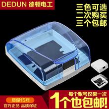 德顿 开关插座 86型透明防水插座盒 防溅盒防水罩插座 浴室防水盒