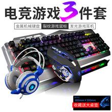 有线电脑游戏键鼠电竞lol 牧马人真机械手感键盘鼠标耳机三件套装