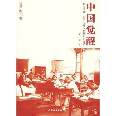 中国觉醒:国家地理、历史与炮火硝烟中的变革 畅销书籍 正版中国觉醒 国家地理、历史与炮火硝烟中的变革