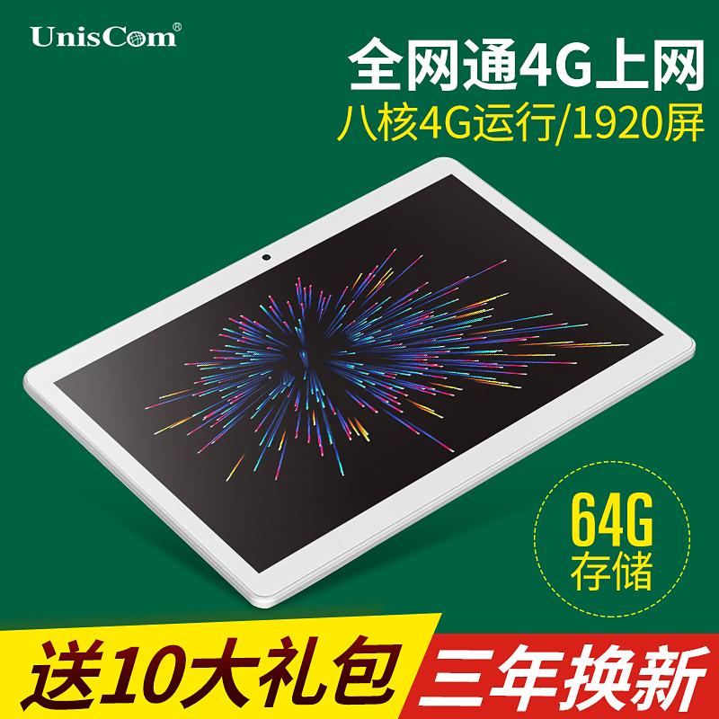 超薄12寸通话平板电脑10寸八核安卓二合一Uniscom/紫光电子 mz52