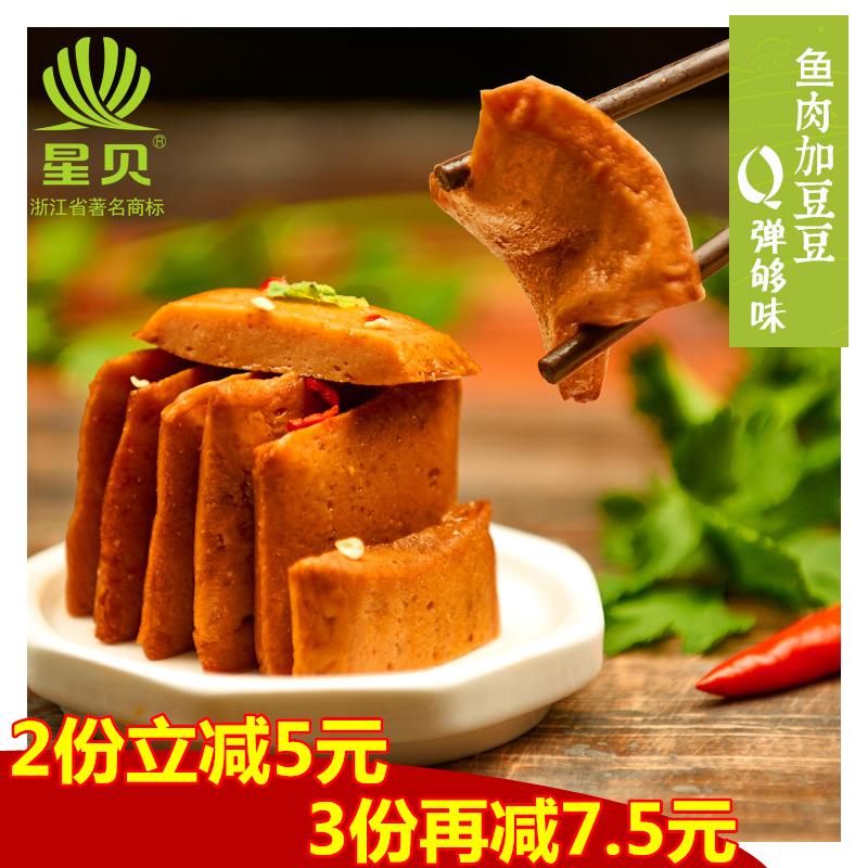 温州洞头岛星贝鱼豆腐豆干小包装特产麻辣零食24小包180g*2大包