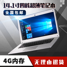 天天特价全新手提超薄轻薄便携笔记本电脑商务办公学生女分期付款