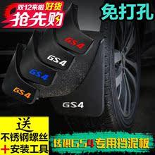 专用于传祺GS4挡泥板gs4免打孔挡泥软皮GS4外饰广汽GS8改装挡泥板