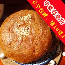 内蒙特产丰镇月饼 胡麻油混糖白糖月饼 月饼礼盒 现做真空包装