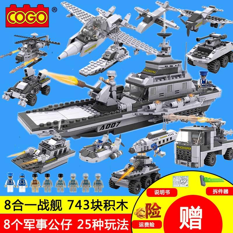 周岁玩具兼容男孩子益智军事积木拼装航母儿童