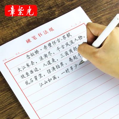 10本章紫光硬笔书法纸练字纸田字格方格纸米字格硬笔纸钢笔练习纸