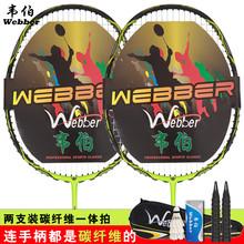 2支装正品韦伯碳素羽毛球拍进攻型超轻双拍单打碳纤维手柄全包邮