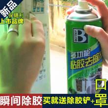 除胶剂去胶剂不干胶清除汽车黏粘胶去除家用玻璃清洁柏油清洗神器