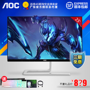 顺丰AOC I2381FH F/BW 23寸IPS刀锋HDMI超薄液晶电脑显示器屏幕24