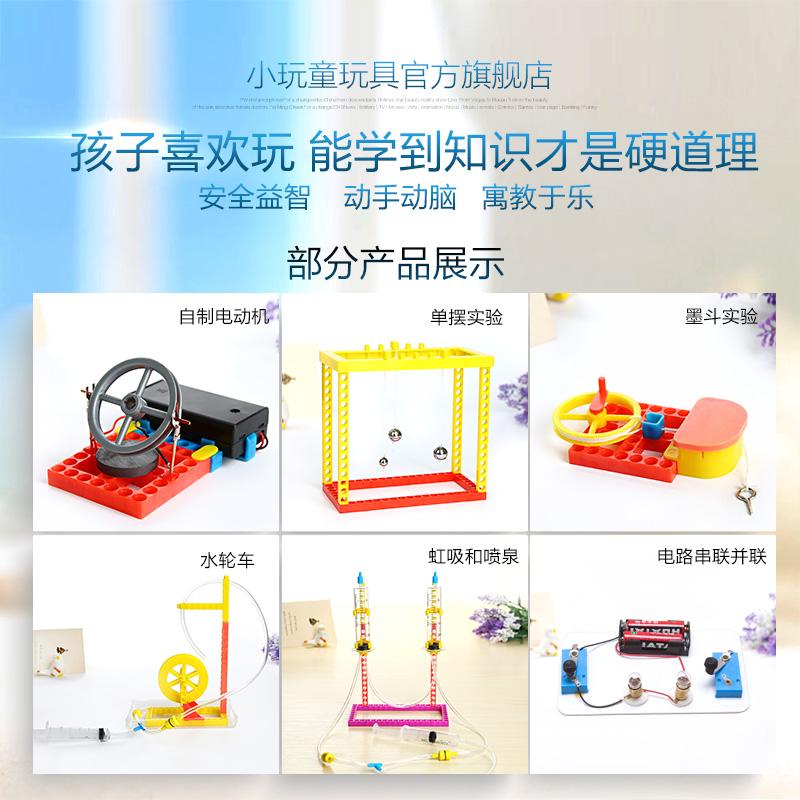 小学五年级科学实验套装 儿童科技小制作diy手工材料发明科教器材