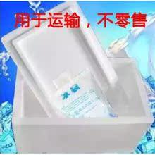 生物制品运输专用保温箱 纸箱 生物冰 泡沫保温箱