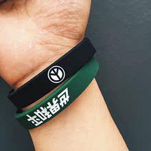 硅胶手环 包邮 反战标志世界和平运动男女情侣款 欧美潮牌明星同款