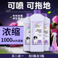宠物消毒液狗狗除臭剂杀菌消毒环境除臭狗猫去尿味香水除味用品