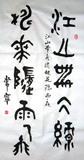 90X50cm3尺整张毛笔宣纸常宁大篆书法桃花隐雨飞江山带水绿