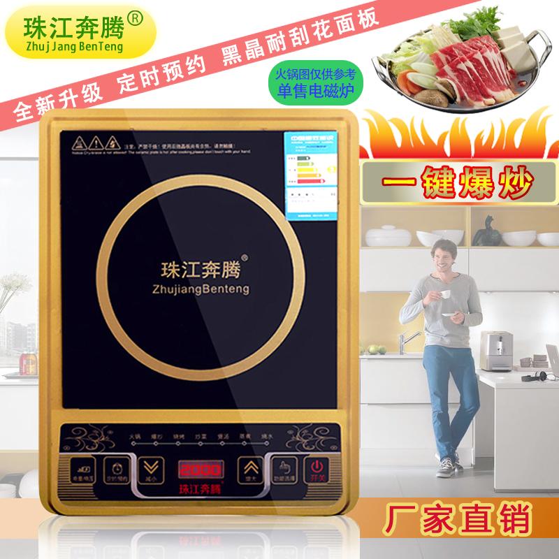 火锅家用炒菜定时预约智能 电磁炉珠江奔腾