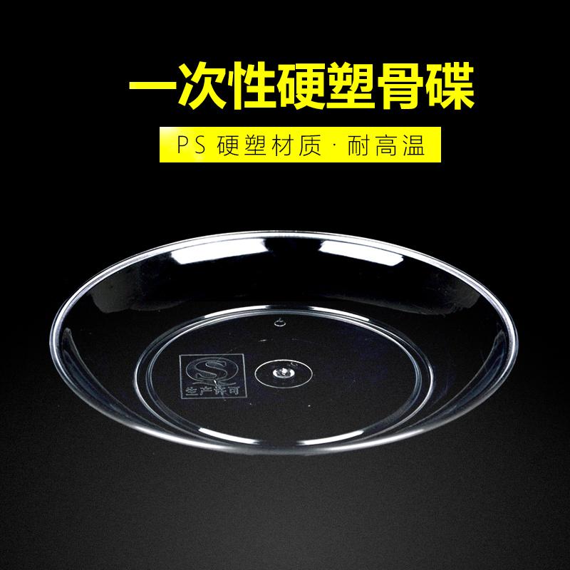 喇叭花一次性塑料碟子硬质透明圆形13cm*13cm骨碟调味碟冰碟100个