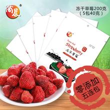 冻干草莓40gx5袋果干无添加特产零食水果干草莓脆片草莓干包邮
