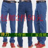 夏季薄款中年男士弹力休闲牛仔裤中老年高腰宽松大码男工作裤春款