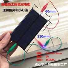 太阳能发电板手机充电器太阳能电池板学生实验手工diy制作6v150ma
