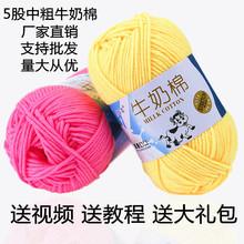 宝宝毛线5股牛奶棉中粗婴儿童手编钩针彩虹毯围巾线批发特价