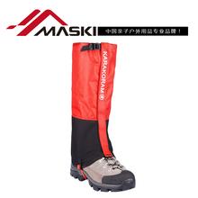 亲子成人儿童户外登山徒步雪套沙套腿套防沙鞋 正品 麦斯基MASKI