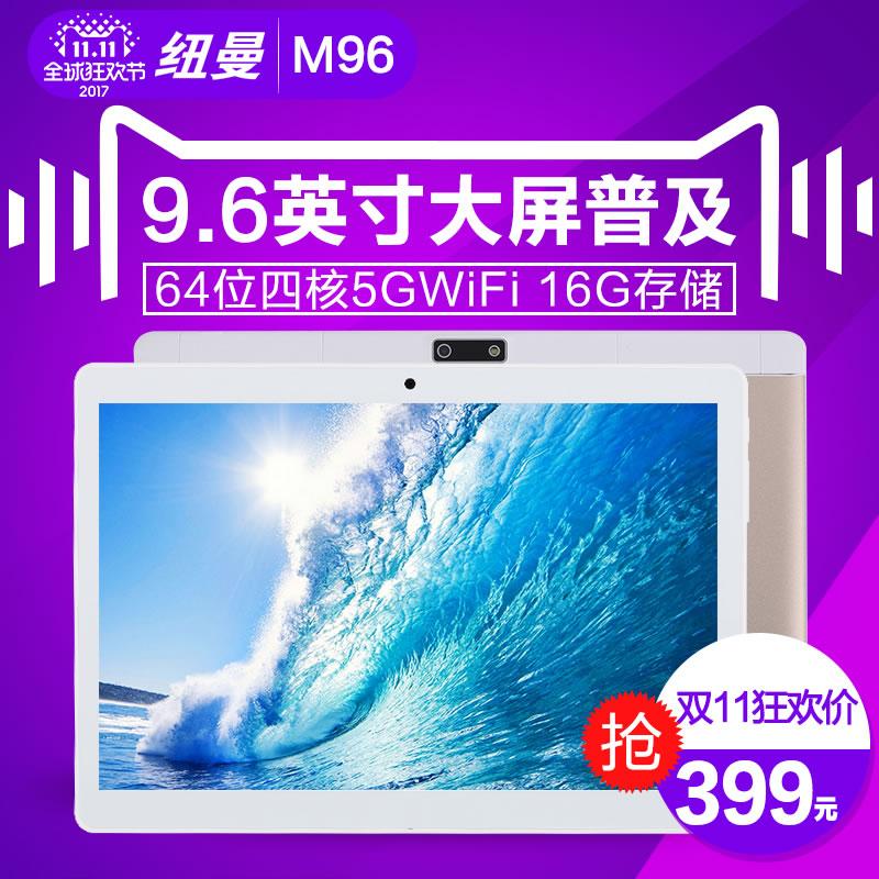纽曼 M96 9.6英寸高清四核导航平板电脑迷你10寸安卓超薄wifi平板